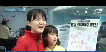 [사이언스TV] 온몸으로 즐기는 도심 과학축제 체험 행사 풍성