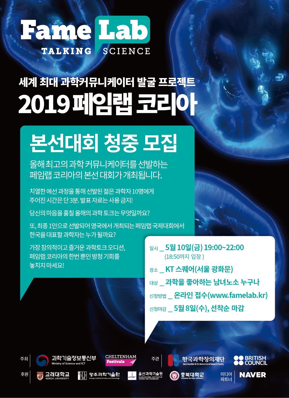 2018famelab_apply