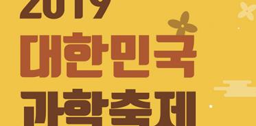 2019 대한민국 과학축제, 봄날 도심에서 만나는 과학축제