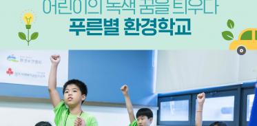 [삼성SDI] 푸른별 환경학교