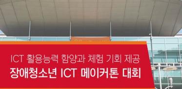 [SKtelecom] 장애청소년 ICT 메이커톤 대회