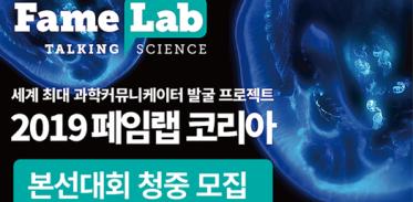 2019 페임랩 코리아 최종 본선대회 청중 모집