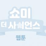 [시즌1] [웹툰] 1화. 아드레날린
