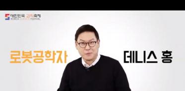 2019 대한민국과학축제 로봇공학자 데니스 홍