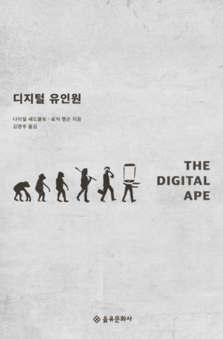 [사이언스타임즈] 디지털 동반자와 함께하다