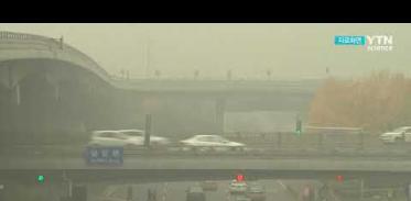 [사이언스TV] 中 수도권 도시 대부분 초미세먼지 악화
