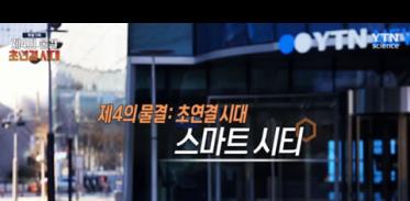 [사이언스TV] 스마트 시티