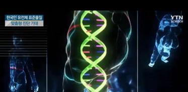 [사이언스TV] 한국인 유전체 표준물질 개발, 맞춤형 진단 기대