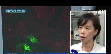 [사이언스TV] '타미플루' 내성 극복 인플루엔자 신약 개발한다