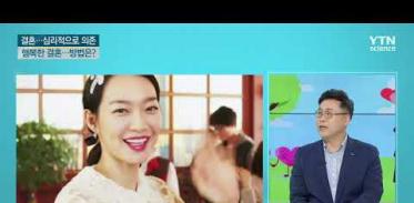 [사이언스TV] 슬기로운 결혼, 생활행복한 결혼의 심리학