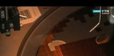 [사이언스TV] 신개념 반도체 소자 개발에 2천400억 투자