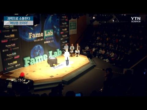 [사이언스TV] 과학으로 대중의 마음을 사로 잡아라 '페임랩 코리아'