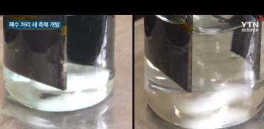 [사이언스TV] 페놀 폐수 간단하고 빠르게 정화