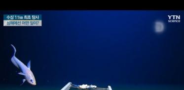 [사이언스TV] 역사상 가장 깊은 바닷속 탐험, 수심 11km에선 어떤 일이