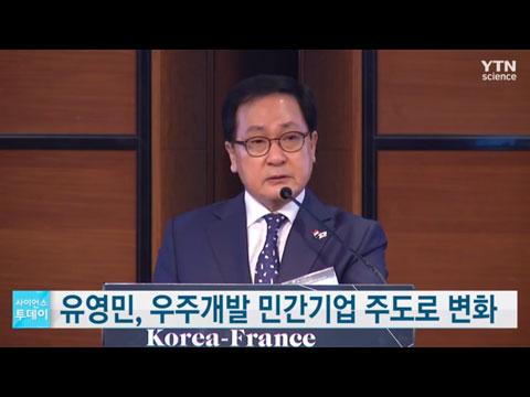 [사이언스TV] 유영민, 우주개발 민간기업 주도로 변화