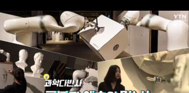 [사이언스TV] 로봇과 예술의 만남!