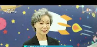 [사이언스TV] 함께 만드는 미래 대한민국 국립부산과학관