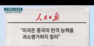 [사이언스TV] 中 '희토류 수출 통제' 직접 경고 반격 임박