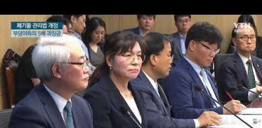 [사이언스TV] 불법 폐기물 책임 끝까지 묻는다, 부당이득의 5배 과징금