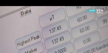 [사이언스TV] 가전제품 전자파 측정 결과, 모두 만족