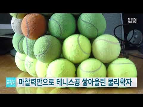 [사이언스TV] 마찰력만으로 테니스공 쌓아올린 물리학자