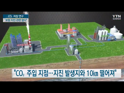 [사이언스TV] CO₂ 저장 연구·도로 달리는 수소차, 정말 안전할까