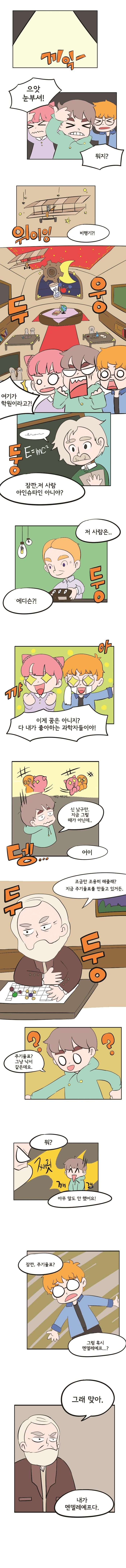 _CID_f_ju9plk3a0_CID_신비한과학학원3화-웹툰-최지원-20190410