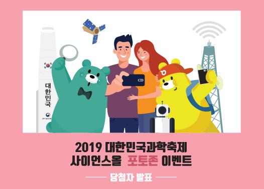 [당첨자발표] 2019 대한민국 과학축제! 사이웅스 포토존 이벤트