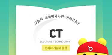 [카드뉴스] Culture Technology 문화와 기술의 융합