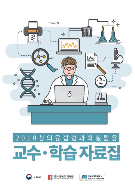 창의융합형-과학실-활용-교수학습-자료집-2018-1