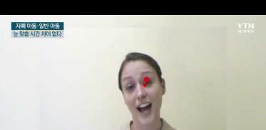 [사이언스TV] 자폐아는 눈 안 맞춘다, 통념 깨는 연구 결과