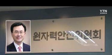 [사이언스TV] 원자력안전 옴부즈만에 소병철 교수 위촉