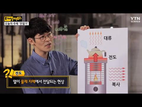 [사이언스TV] 전열기