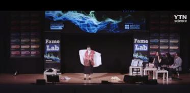 [사이언스TV] 2019 페임랩 국제대회, 한국대표 결선 진출