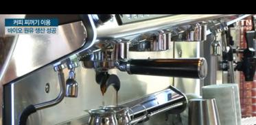 [사이언스TV] 커피 찌꺼기로 바이오 원유 만든다