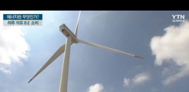 [사이언스TV] 에너지가 어떻게 우리의 미래를 바꿀까