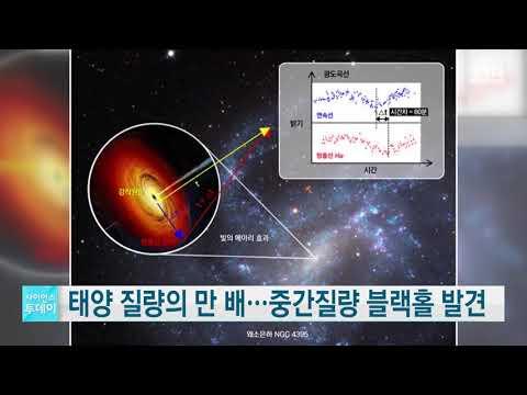 [사이언스TV] 태양 질량의 만 배, 중간질량 블랙홀 발견