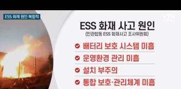 [사이언스TV] ESS 화재 원인은 '복합적' 결함 논란 이어질 듯