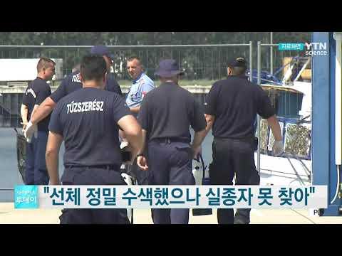 [사이언스TV] 헝가리 선체 정밀 수색했으나 실종자 못 찾아