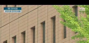 [사이언스TV] IBS 혈관연구단장 1억4천만 원 연구비 유용