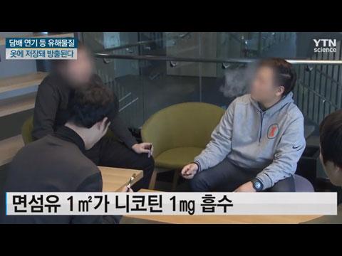 [사이언스TV] 담배 연기·중금속 '옷'이 저장소
