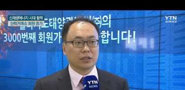 [사이언스TV] 신재생에너지 시대 활짝 전력거래소 3,000번째 회원 확보