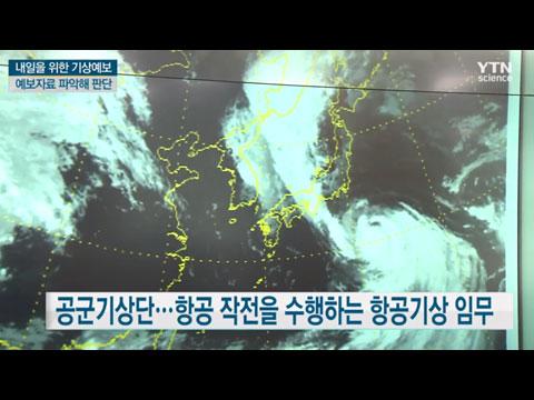 [사이언스TV] 예보 외길 40년, 통찰력으로 내일의 날씨를 책임진다!