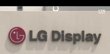 [사이언스TV] LGD 車 디스플레이 출하 첫 세계 1위