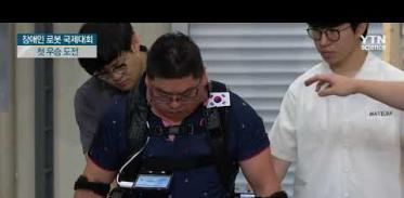 [사이언스TV] 장애인 로봇 국제대회 출정식, 첫 우승 도전