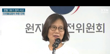 [사이언스TV] 한빛 1호기 수동 정지 사고 안전불감증이 부른 인재
