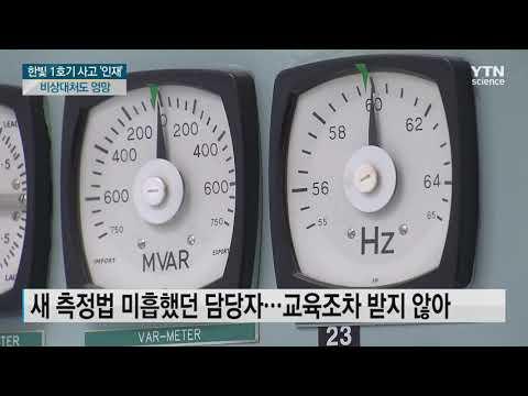 [사이언스TV] 한빛 1호기 곳곳에 안전불감증, 비상대처도 엉망
