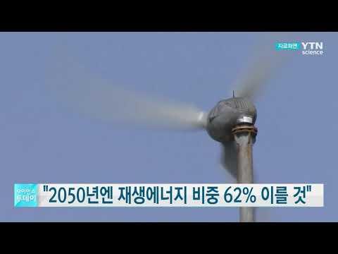 [사이언스TV] 2050년이면 재생에너지 비중 62% 이를 것