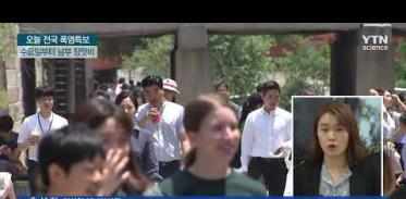 [사이언스TV] 장마 앞두고 다시 폭염특보, 수요일 남부 장맛비