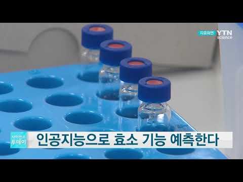 [사이언스TV] 인공지능으로 효소 기능 예측한다